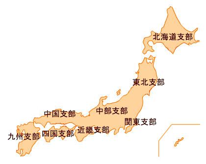 全国の支部 地図