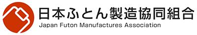 日本ふとん製造協同組合(JFMA)
