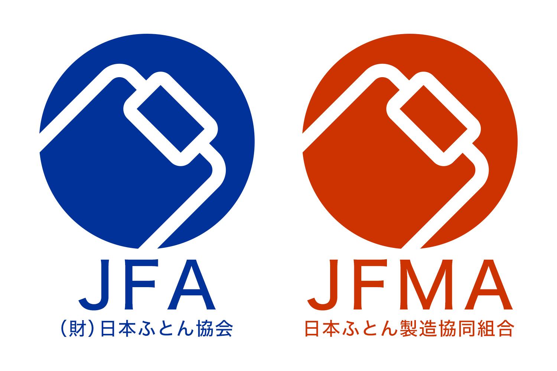 「日本ふとん協会」と「日本ふとん製造協同組合(JFMA)」のロゴマーク