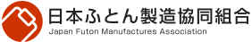 日本ふとん製造協同組合