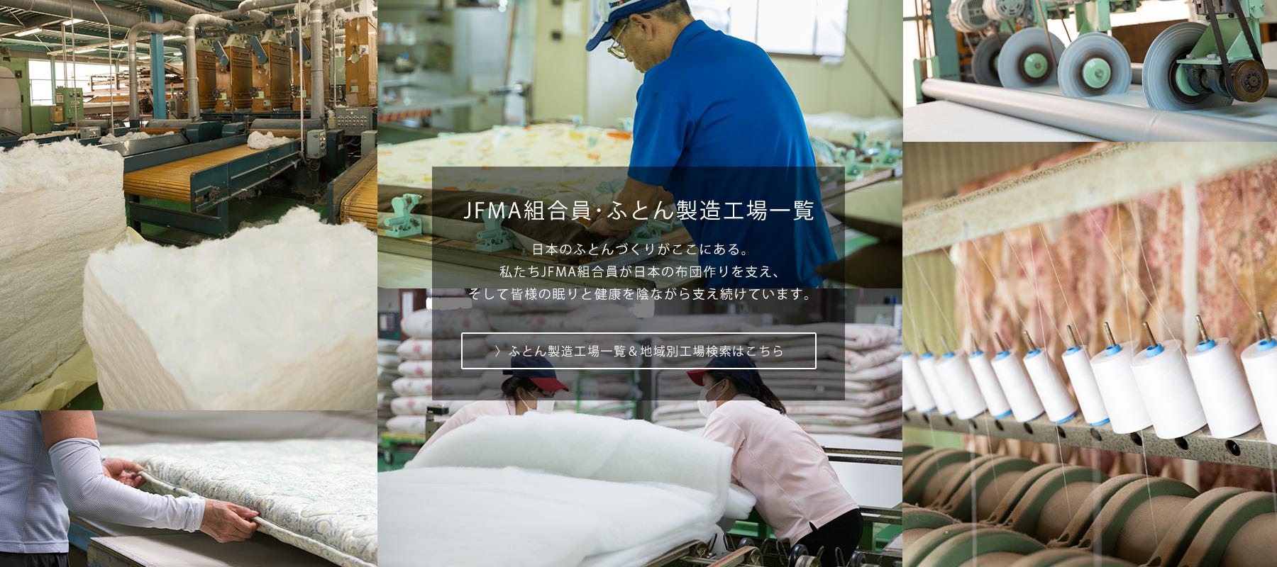 JFMA組合員・ふとん製造工場一覧