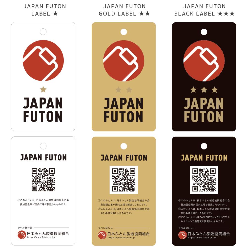 JAPAN FUTON ラベル 一覧/表と裏のデザイン