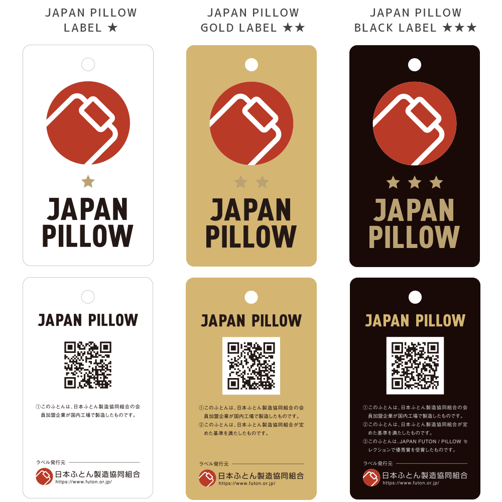 JAPAN PILLOW ラベル 一覧/表と裏のデザイン